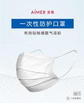 爱慕一次性防护口罩升级款(双层熔喷布)JS011112
