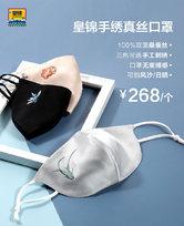 皇锦真丝口罩HJ12857 (口罩不退不换)