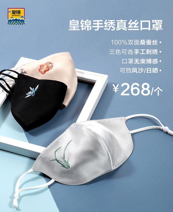 EMPERORIENT配饰 皇锦真丝口罩HJ12857 (口罩不退不换)