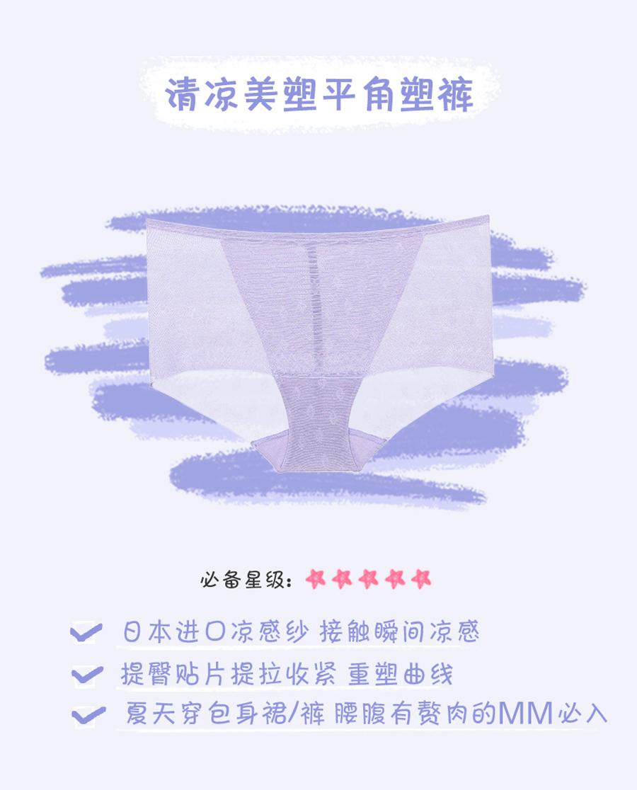 MODELAB美体|爱慕慕澜清凉美塑中腰平角塑裤AD33G3