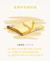 皇锦印花蚕丝被-瓜蝶连绵HJ11473