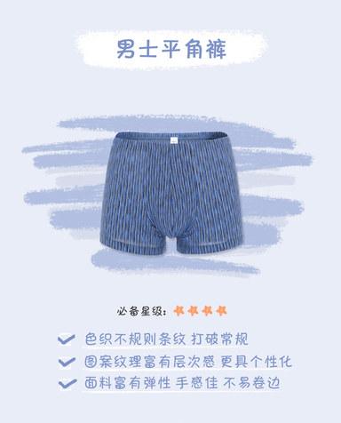 Aimer Men内裤|爱慕先生色织条纹包腰平角裤NS23C332