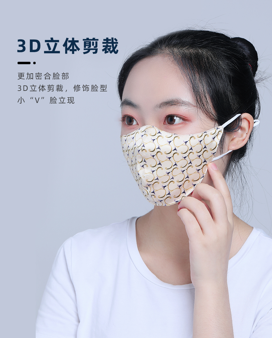 Healthy Lifestyle配饰|3D立体印花真丝美颜口罩(个人卫生用品不退不换)JS021121
