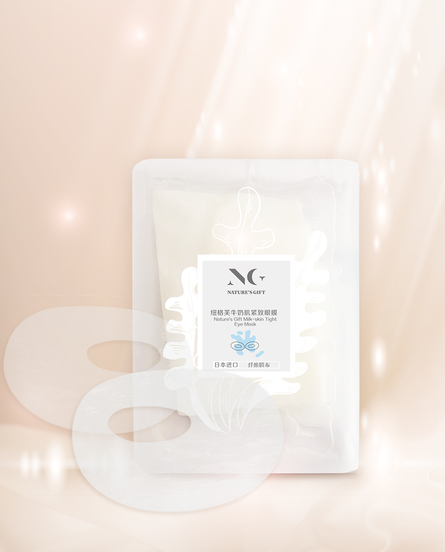 Nature's Gift护肤|纽格芙牛奶肌紧致眼膜NG10603