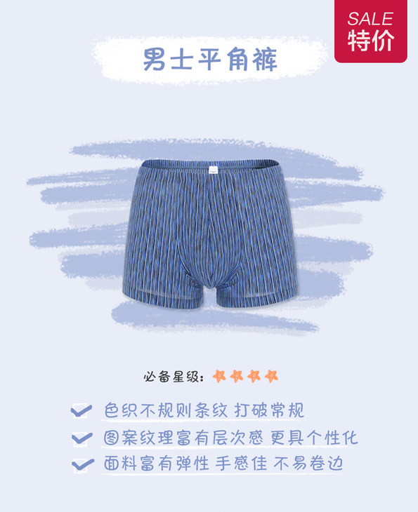 Aimer Men内裤 爱慕先生色织条纹包腰平角裤NS23C332