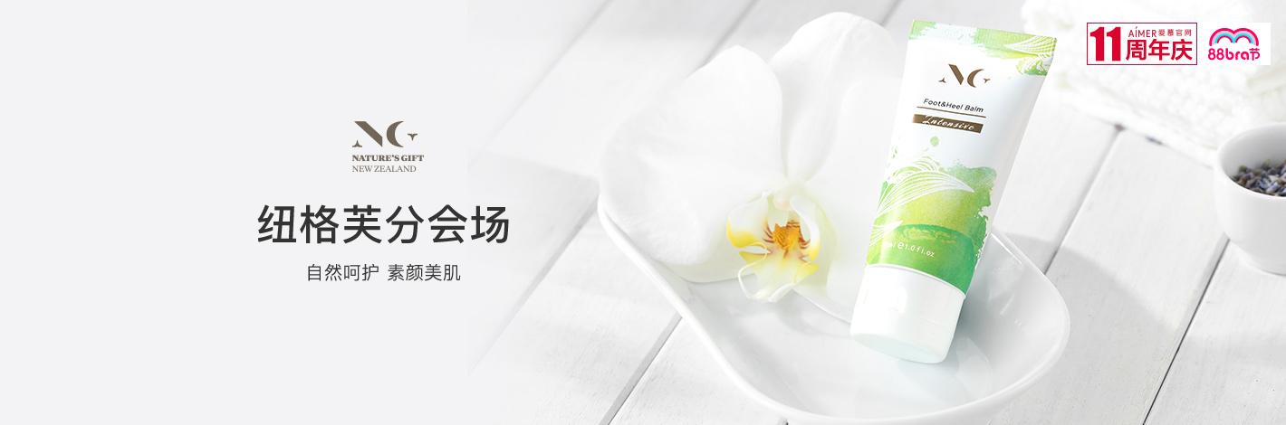 纽格芙品牌分会场-1420-470