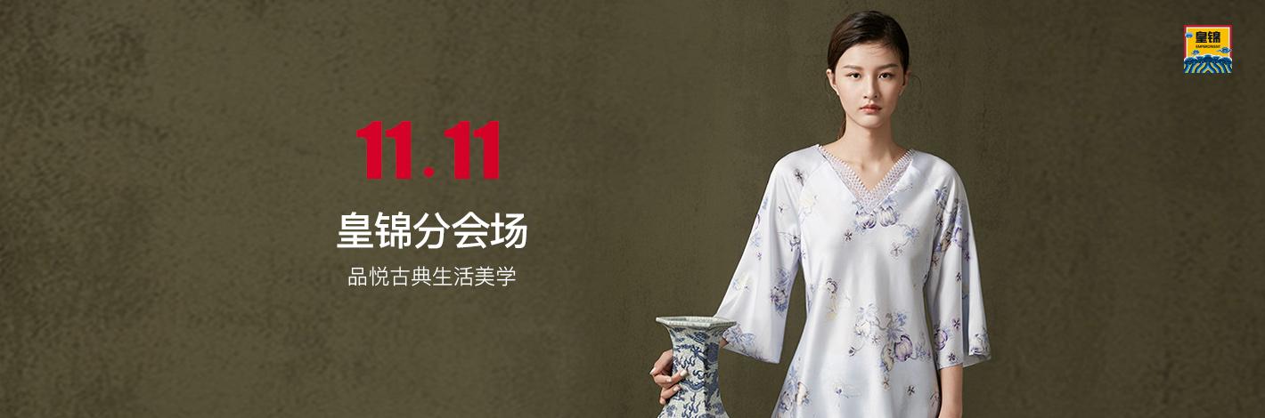 皇锦1420-470