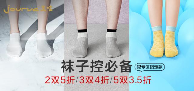 袜子640-300